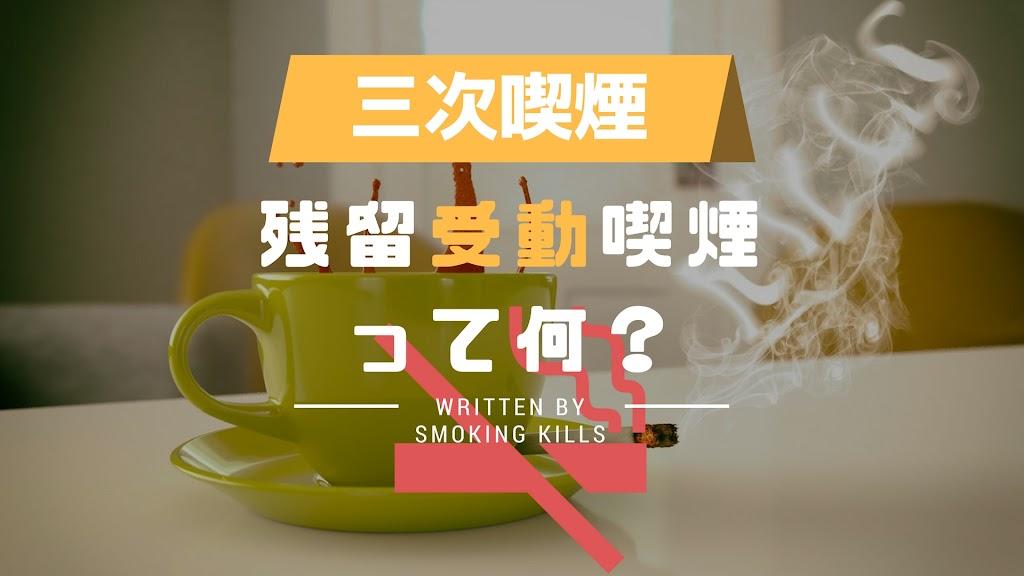 喫煙者は三次喫煙にも留意すべき?!エチケットやマナーの問題だけではない?
