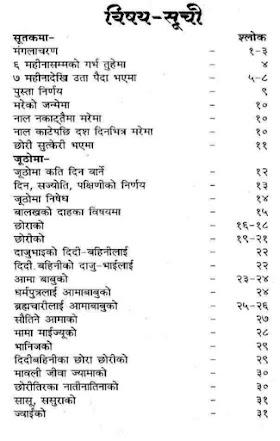 Jutho Sutak Nirnaya (जुठो सुतक निर्णय) PDF