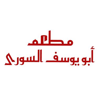 مطعم ابو يوسف السوري