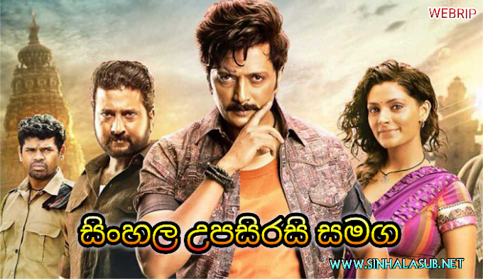 Mauli (2018) Sinhala Subtitles | සිංහල උපසිරසි සමග නරඹන්න
