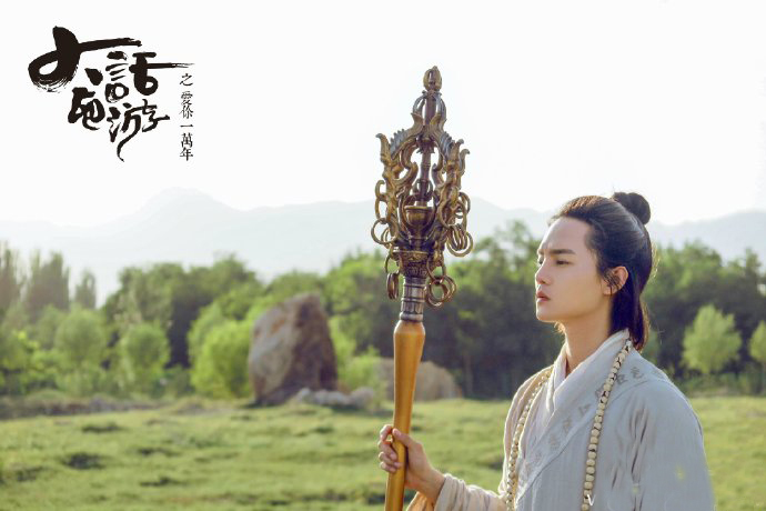 A Chinese Odyssey: Love You A Million Years  China Drama