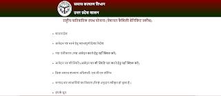 Rashtriya Parivarik Laabh Yojana Online Form Registration.jpg