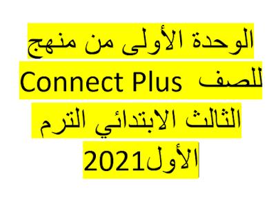 الوحدة الأولى من منهج Connect Plus للصف الثالث الابتدائي الترم الأول2021