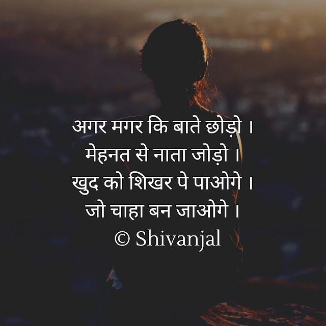 [प्रेरणादायक] हिंदी चित्रों में सुप्रभात प्रेरक शायरी [Inspirational]Good morning motivational Shayari in Hindi images