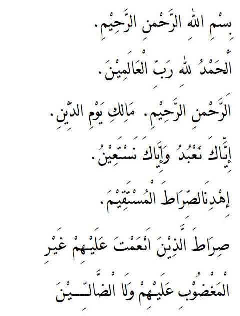 membaca sural Al-Fatihah