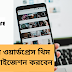 WordPress Theme Customization Series Bangla Video Tutorial
