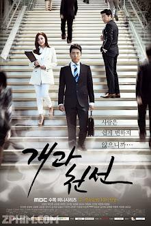 Huớng Mới Cuộc Đời - A New Leaf (2014) Poster