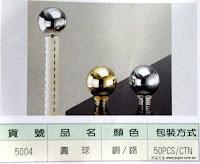裝潢五金 品名:5004-圓球 顏色:金/亮銀 玖品五金