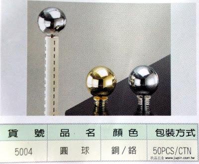 裝潢五金品名:5004-圓球顏色:金/亮銀玖品五金