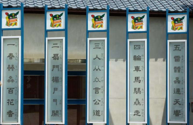 De Shanmei a Rueili via Chiayi en scooter, J 17 - P1190309.JPG