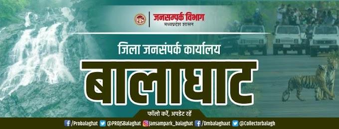 कालेजों में स्नातक प्रथम वर्ष में प्रवेश के लिए सीएलसी प्रक्रिया प्रारंभ जेईई एवं एनईईटी की कोचिंग के लिए विद्यार्थियों की सूची भेजने के निर्देश  balaghat news