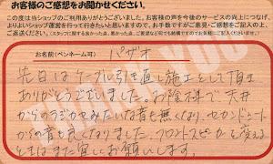 ビーパックスへのクチコミ/お客様の声:パザオ 様(京都市右京区)/トヨタ アルファード