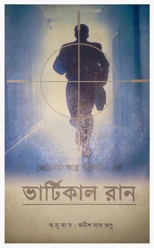 Bangla onubad books