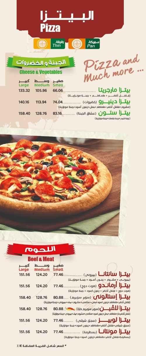 اسعار بيتزا كوين