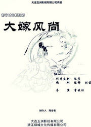 Perfect Wedding China Drama