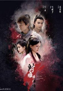 Tân Anh Hùng Xạ Điêu 2017