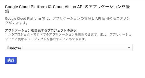 google_vision_api1.png