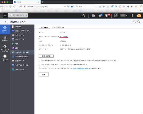 TS-212をQTS 4.3.3にアップデート