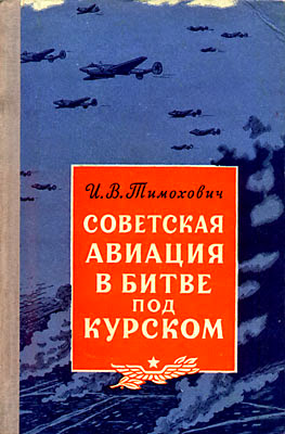 Советская авиация в битве под Курском