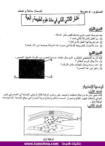 الاختبار الثاني في العلوم الطبيعية للسنة الرابعة متوسط - نموذج 4 - 1.png