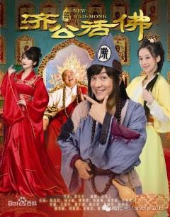 Phim Tân Hoạt Phật Tế Công Phần 4-Tập  69 - 70 VietSub New Mad Monk 2015