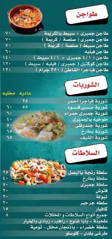 منيو مطعم اسماك الشاطئ 2