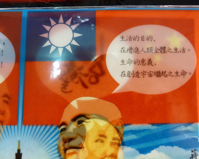 Taipei. Mausolée CKS, exposition Dali - P1220918.JPG
