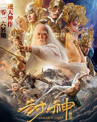 league of god - Phong Thần truyền kỳ - Lý Liên Kiệt