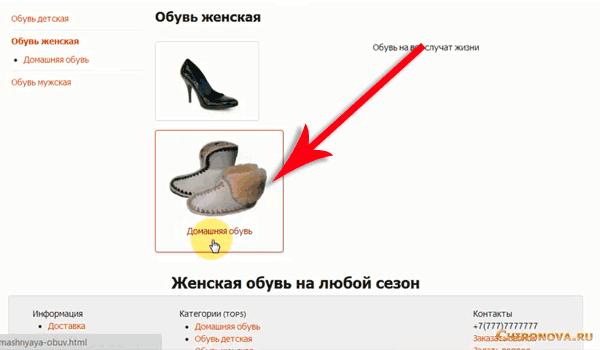 подкатегория домашняя обувь