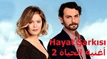 مسلسل أغنية الحياة 2 Hayat Şarkısı مترجم للعربية