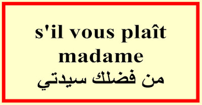 s'il vous plaît madame من فضلك سيدتي