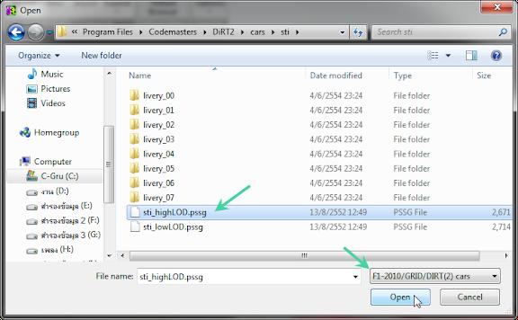 เทคนิคการดึงโมเดลจากในเกมมาแปลงเป็นไฟล์ .skp เพื่อเก็บเอาไว้ใช้งาน 3dsim02