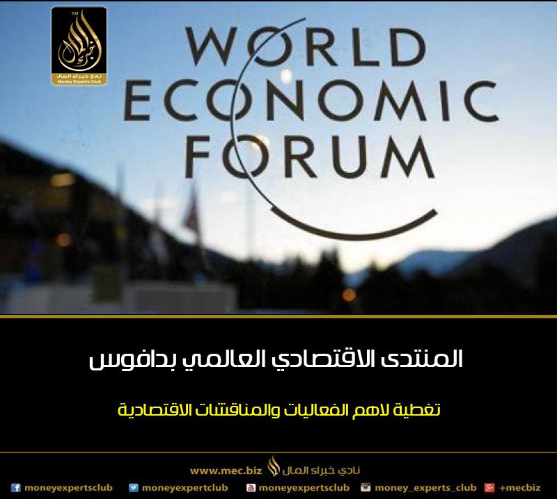 تغطية لاهم الفعاليات الاقتصادية للمنتدى dafos.png