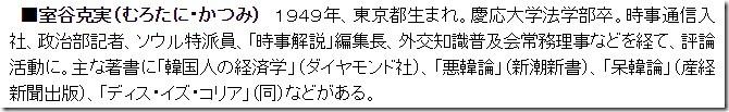 2015.05 室谷