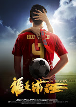 On the Pitch China Movie