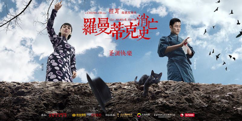 The Wasted Times  China Movie