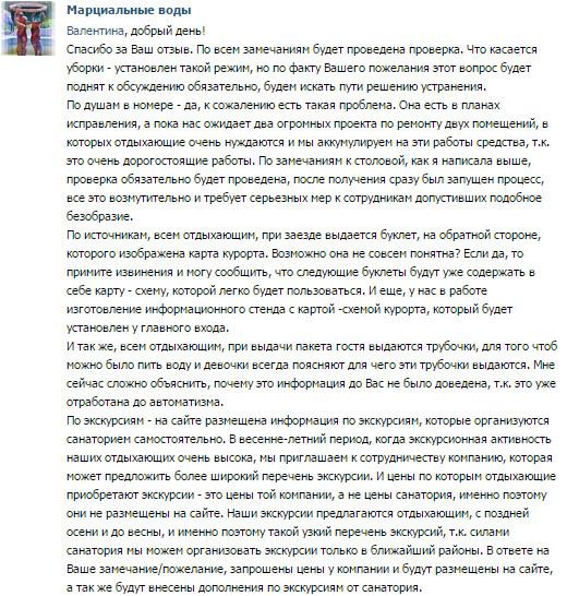Отчёт о санатории «Марциальные воды»