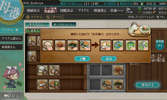 KanColle-180527-21553750.png