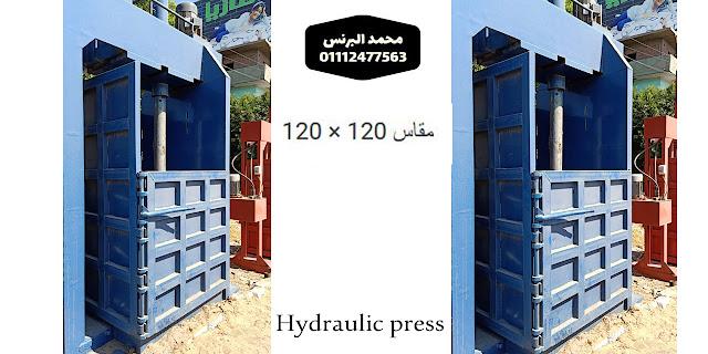 اسعار مكبس هيدروليك | مكابس الكرتون, مكابس الكنز , يوجد جميع انواع مكابس هيدروليك الكبيرة والصغيرة  Hydraulic press