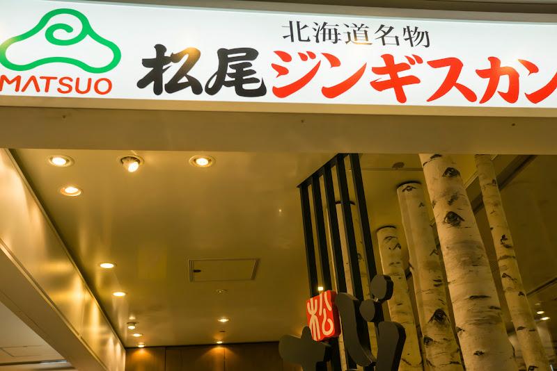 松尾ジンギスカン 写真1