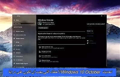 تحديث Windows 10 October: الأخطاء التي يجب أن تكون على دراية
