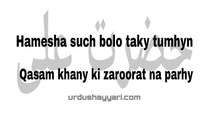 Best Hazrat Ali Quotes In Urdu With Images