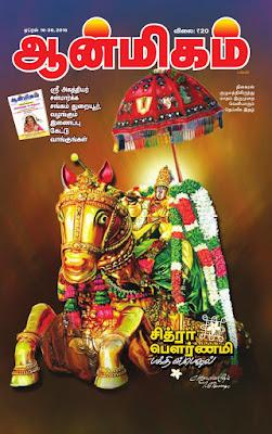 Tamil Bi-Monthly Magazine Kungumam Aanmegam