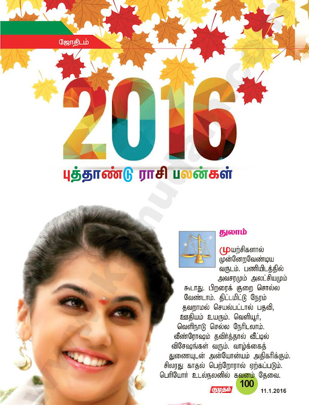 2016 New Year Rasi Palan by Astrologer Shelvi - Kumudam