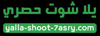 يلا شوت حصري الرسمي | Yalla Shoot الجديد بث مباشر مباريات اليوم جوال لايف بدون تقطيع