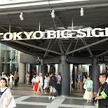 Tokyo Big Sight entrance in Tokyo, Tokyo, Japan