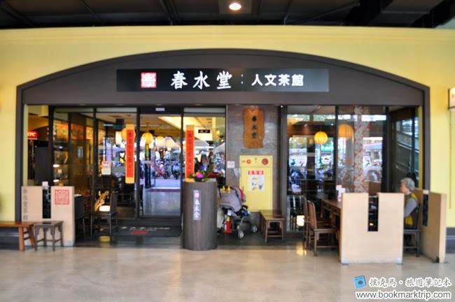 春水堂人文茶館(中港店)