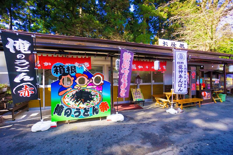 箱根神社 権現からめもち 写真