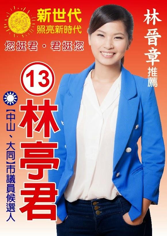 臺北市第6屆市長、12屆議員選舉 ...