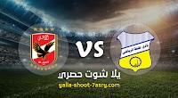 نتيجة مباراة طنطا والأهلي اليوم 26-09-2020 الدوري المصري